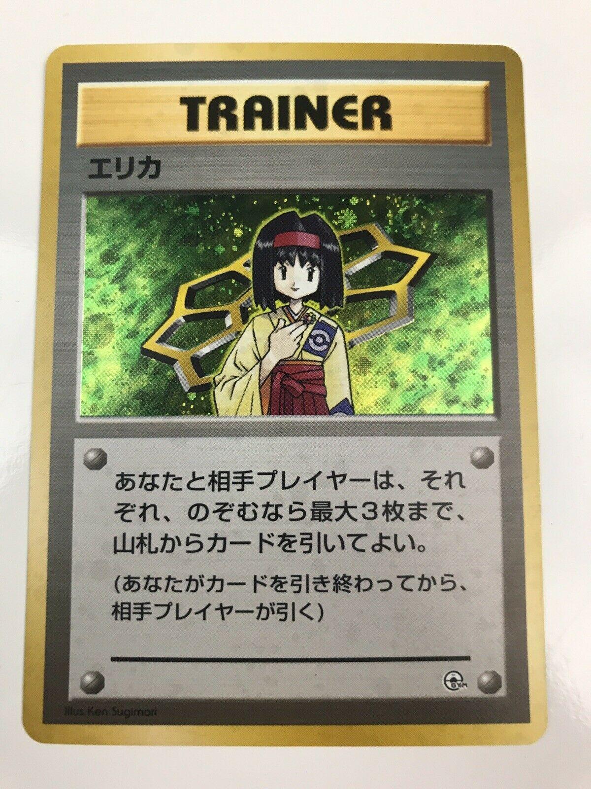 Holo Dmg POKEMON Card Japanese GYM SET Trainer ERIKA Black Star Rare
