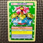 [Exc+++] Pokemon Cards Japanese Venusaur 003 Topsun 1995 Rare Green Back