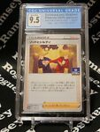 Sordward and Shielbert 2020 Pokémon Japanese 118/S-P CGC 9.5 Gem Mint!!