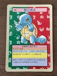 Squirtle 007 Pokemon card 1995 Topsun Blue Back Japanese *457